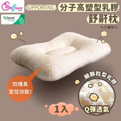 Embrace英柏絲 分子高塑型顆粒乳膠 舒鼾枕 人體工學 MIT台灣製造 Tencel天絲柔軟