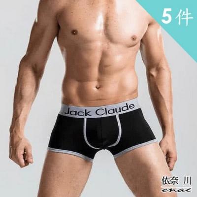 [時時樂限定]enac 依奈川360度全方位包覆男士四角內褲超值5件組(顏色隨機)