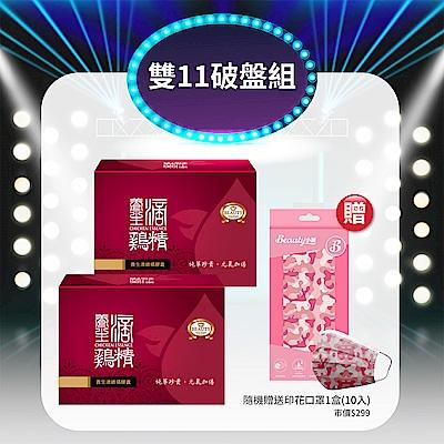 【Beauty小舖】 養生滴雞精膠囊X2 (專利雞精胜肽成分 兩顆抵一包)
