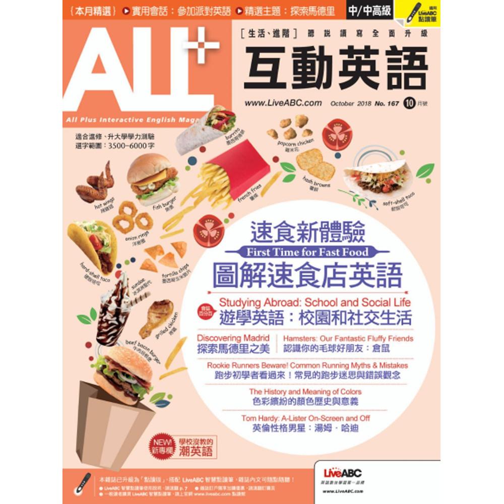 ALL+互動英語 雜誌版(1年12期)