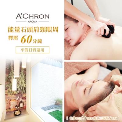 (台北)A'Chron艾珂菈101/南京三民SPA能量石頭肩頸眼周釋壓60分鐘