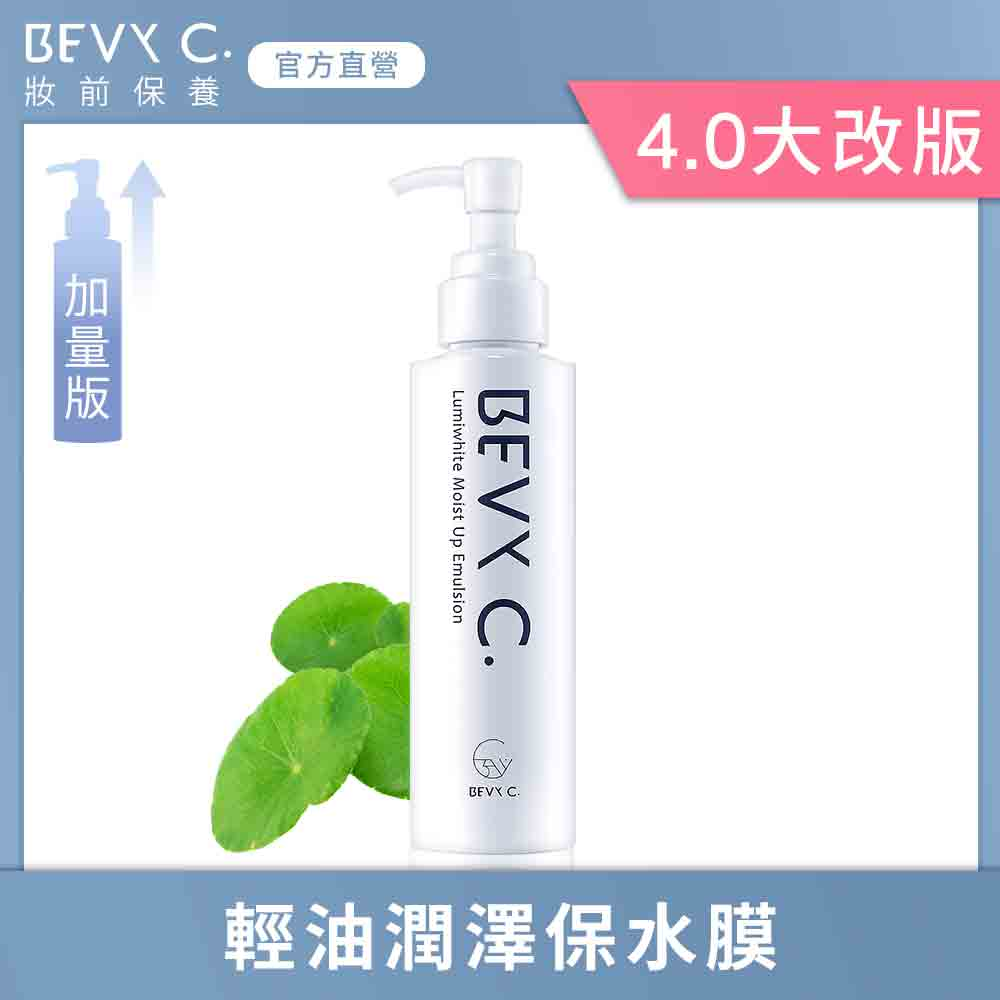 BEVY C. 4.0大改版─光透幻白妝前保濕修護乳 180mL(加量版)