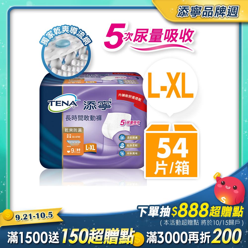 添寧 長時間敢動褲L-XL 9片x6包/箱購