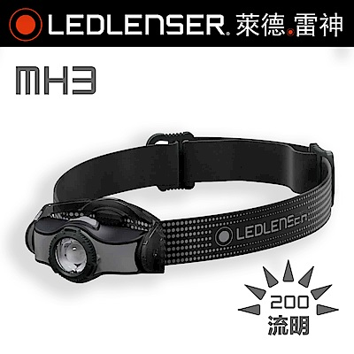 德國Led Lenser MH3專業頭燈