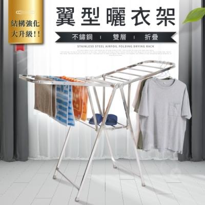 IDEA-加厚升級展翼型圓管不鏽鋼曬衣架