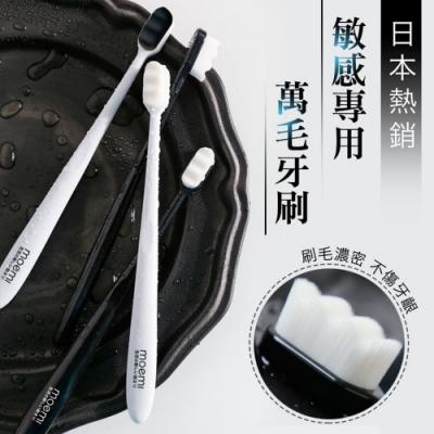 【MANM】日本熱賣 升級款敏感專用3萬根柔毛牙刷(2入組)