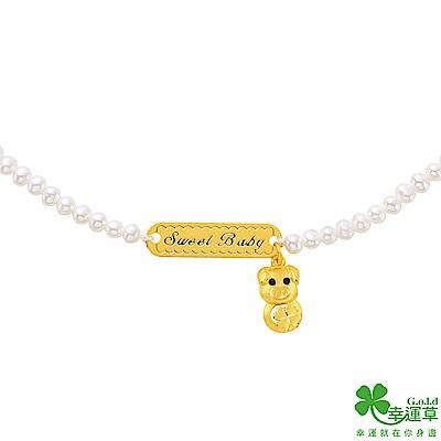 幸運草 祝瑞寶貝黃金/純銀/珍珠彌月手鍊
