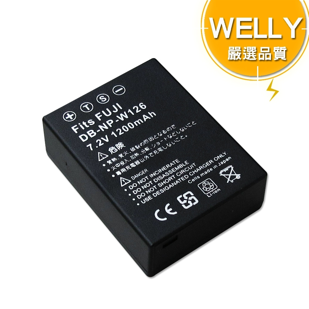 WELLY Fujifilm NP-W126 / NP-W126s 高容量防爆相機鋰電池
