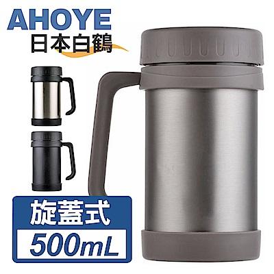 日本白鶴 辦公室杯 304不鏽鋼真空保溫保冷杯500ml-灰色