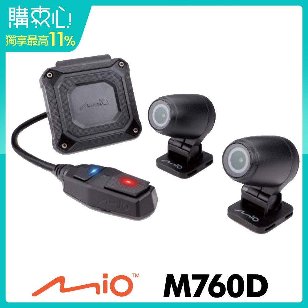 Mio MiVue M760D 星光夜視雙鏡頭 分離式GPS 機車行車記錄器-急速配