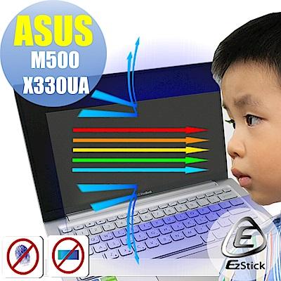 EZstick ASUS M500-X330UA 防藍光螢幕貼