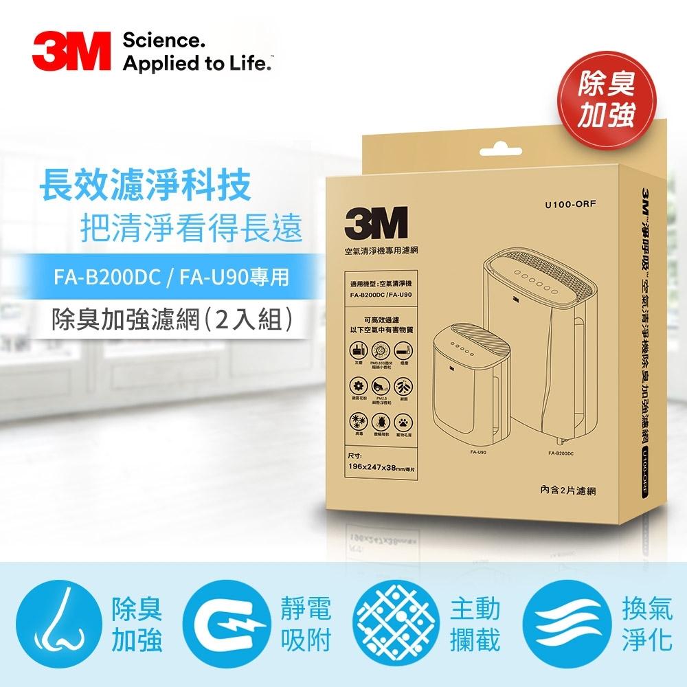 3M 空氣清淨機除臭濾網 U100-ORF 2入 B200DC B90DC U90適用 驚喜價