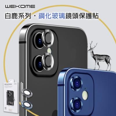 【WEKOME】iPhone12 mini 5.4吋 白鹿系列鋼化鏡頭玻璃保護貼