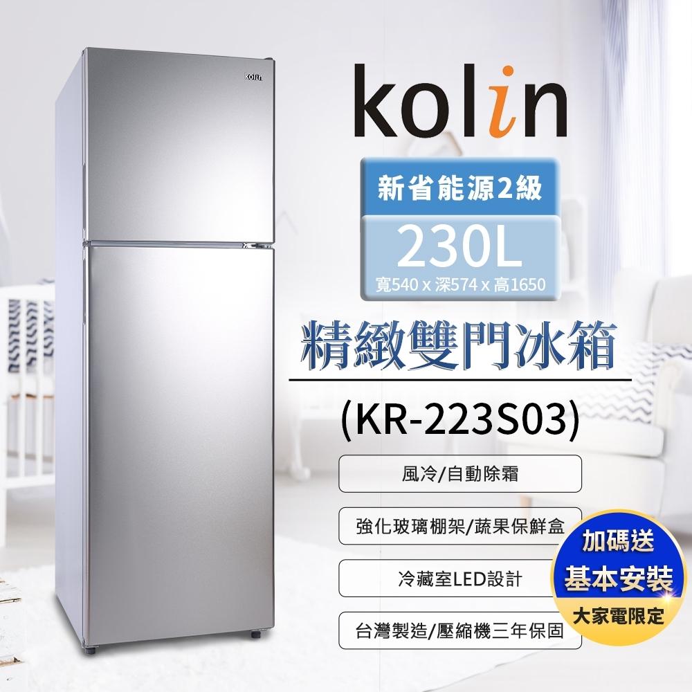 【Kolin 歌林】 230公升 二級能效精緻雙門冰箱 KR-223S03 不鏽鋼色 (送基本運送安裝/舊機回收)