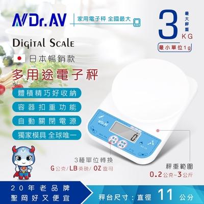 【N Dr.AV聖岡科技】MA-3S 日式小型多用途電子秤