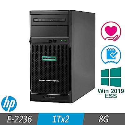 HP ML30 Gen10 伺服器 E-2236/8G/1TBx2/2019ESS
