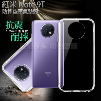 Xmart for 紅米 Note 9T 加強四角防護防摔空壓氣墊殼