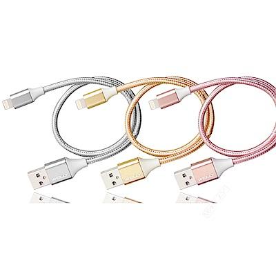WELLY i7/6s/6 Lightning 8pin 二代金屬經典編織線-30CM