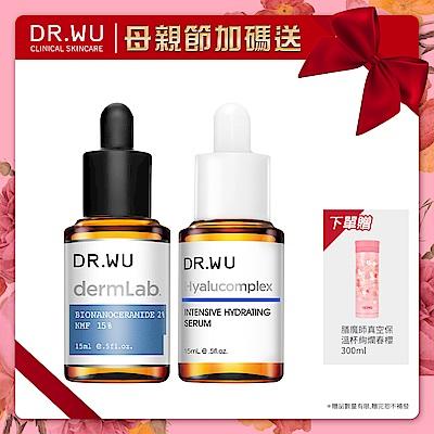 DR.WU 2%神經醯胺保濕精華15ML+DR.WU 玻尿酸保濕精華液15ML