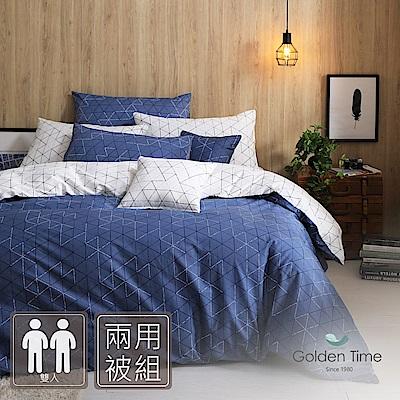 GOLDEN TIME 導航中的夢 100%純棉 兩用被床包組 雙人