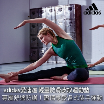 [時時樂] adidas輕量防滑波紋運動墊 (共三款)