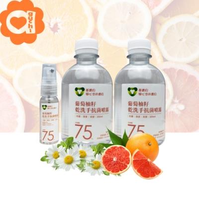 菌寶貝葡萄柚籽乾洗手抗菌噴霧組 620ml (300ml補充罐X2+20ml隨身瓶) 含酒精75%