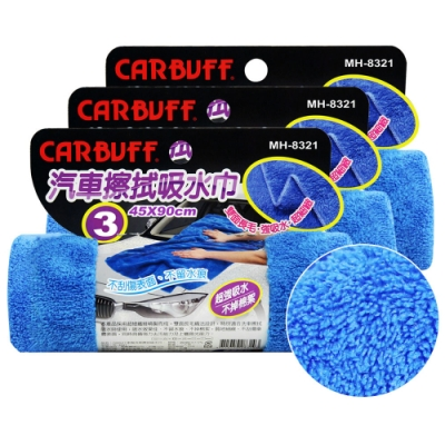 CARBUFF 車痴#3 汽車擦拭吸水巾 / 45x90cm  (3入)  MH-8321