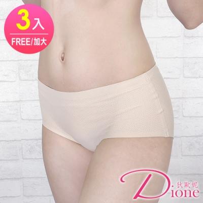 Dione 狄歐妮 無痕內褲 涼感透氣網眼輕薄 隱形褲(3件)