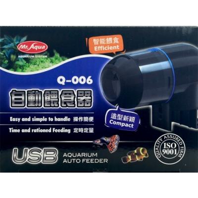 《Mr.Aqua》USB充電超靜音自動智能餵食器