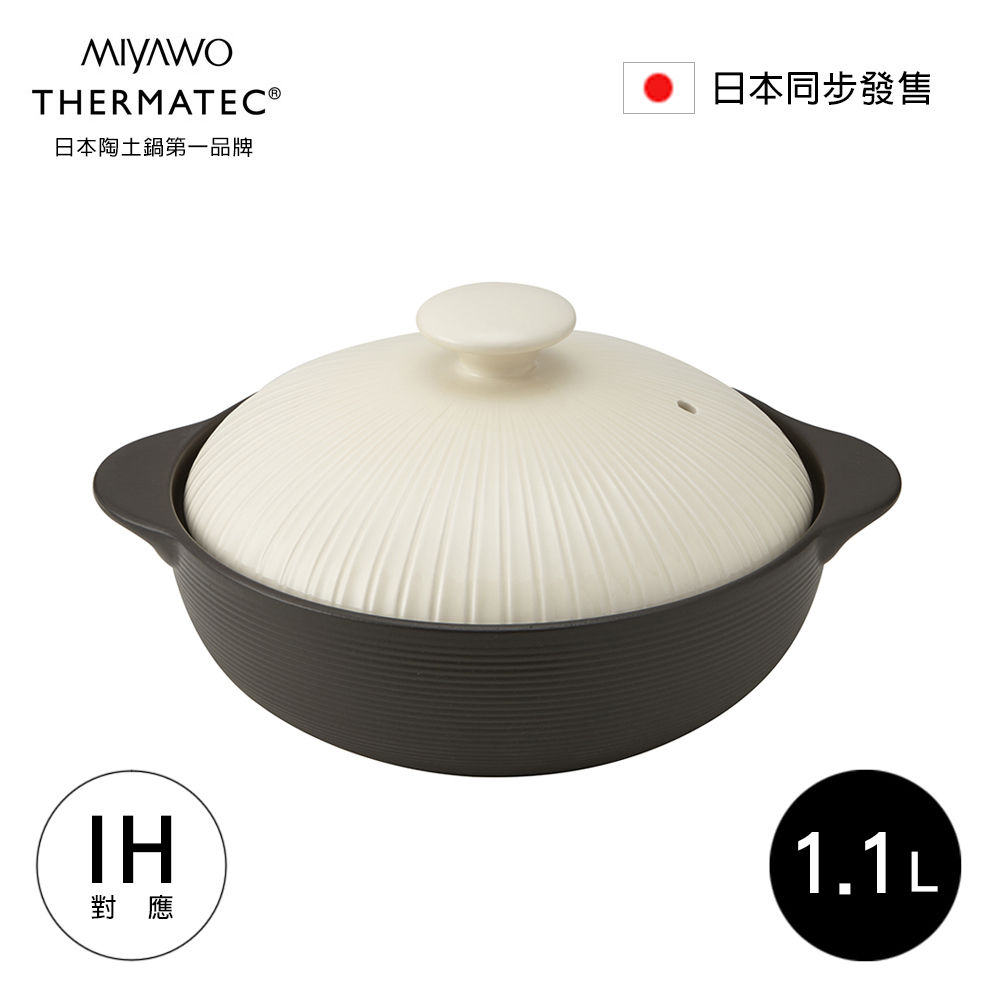 日本MIYAWO THERMATEC IH陶土湯鍋- 1.1L