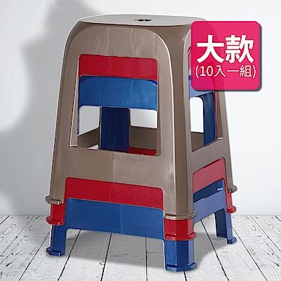 HOUSE 夜市椅(大)10入(三色可選)