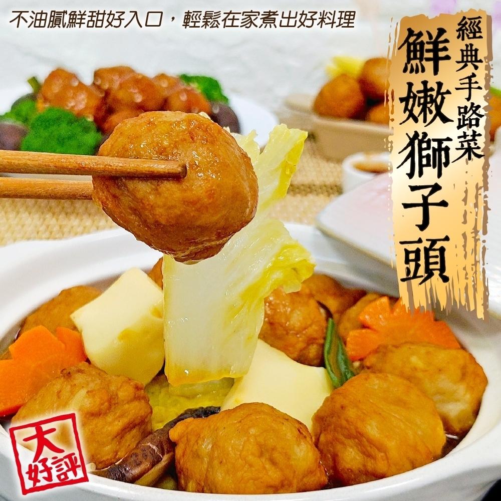 【海陸管家】經典手路菜鮮嫩獅子頭5包(每包約200g)