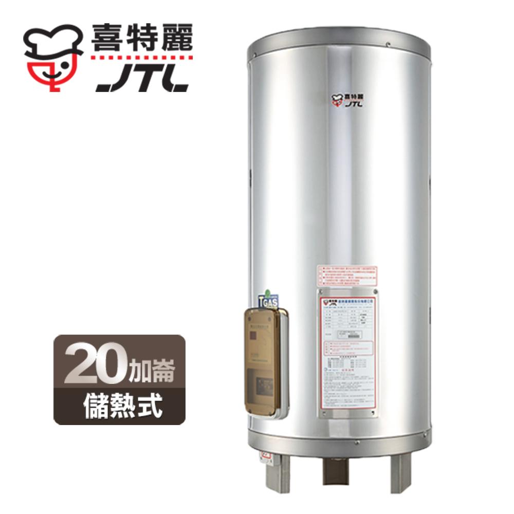 喜特麗 JTL 標準型20加侖儲熱式電熱水器 JT-EH120D
