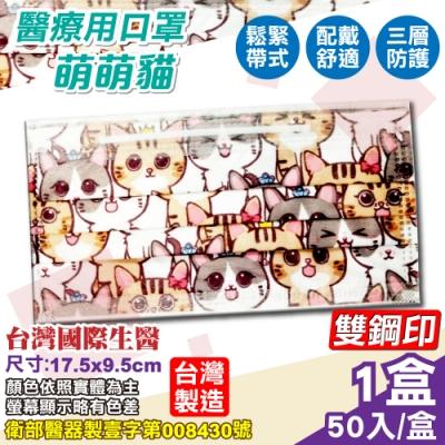 台灣國際生醫 醫療口罩(萌萌貓)-50入/盒