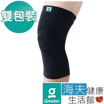 海夫健康生活館 Greaten 極騰護具 防撞支撐系列 3D導流 編織機能 護膝 雙包裝_0008KN