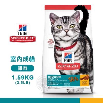 [送贈品] Hills 希爾思 5532 室內成貓 雞肉特調 1.59KG/3.5LB 寵物 貓飼料