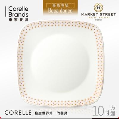 美國康寧 CORELLE 波卡舞曲10吋方盤