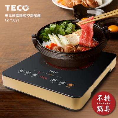 【TECO 東元】微電腦觸控電陶爐 XYFYJ577