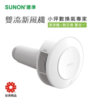 SUNON建準 Flow2One 活氧換氣過濾雙流新風機 牆厚31-33cm