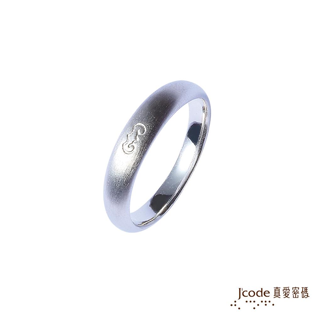 J'code真愛密碼銀飾 享十全福純銀/水晶男戒指