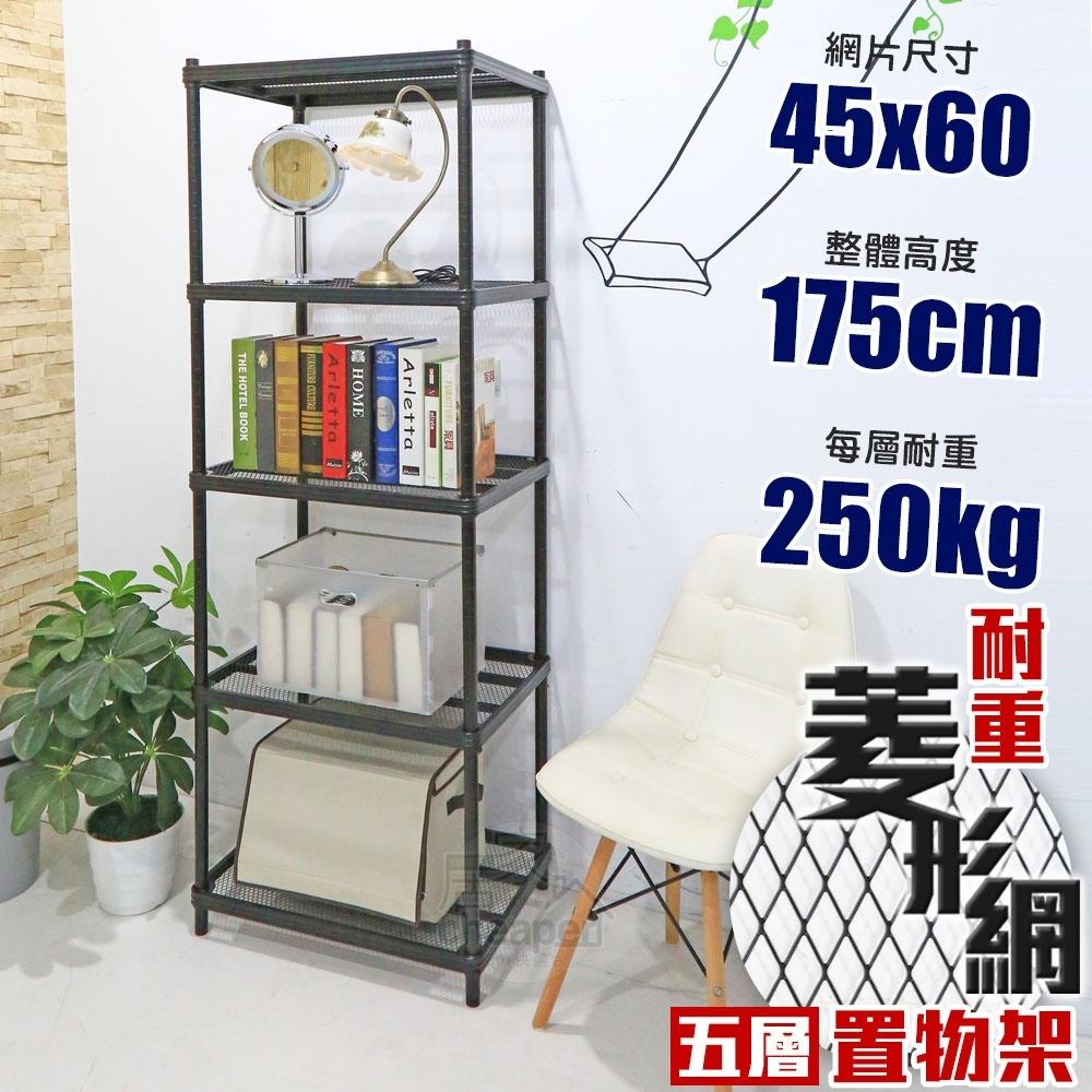 【居家cheaper】耐重菱形網45X60X175CM五層置物架/鐵架/鐵力士架
