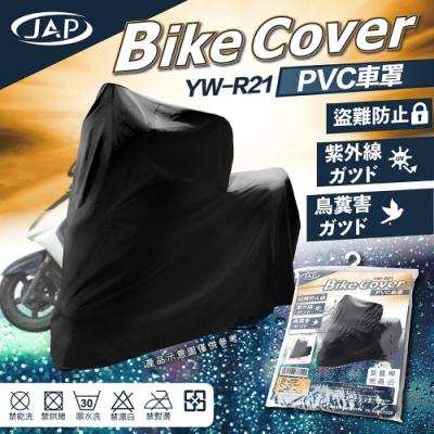 JAP 機車罩 防水防塵 PVC 抗刮防腐蝕