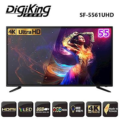 DigiKing 數位新貴55吋真4K UHD LED液晶+數位視訊盒 SF-5561
