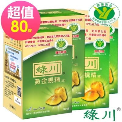 綠川 黃金蜆錠80錠(30錠x2盒+10錠x2盒)
