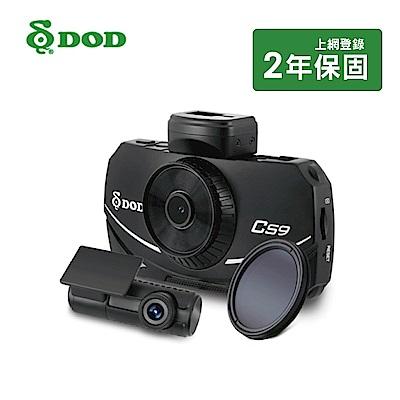 DOD CS9 GPS-WIFI 前後鏡頭行車紀錄器+32G記憶卡