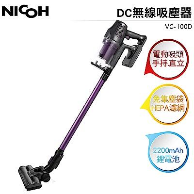 日本NICOH DC無線吸塵器 VC-100D 電動吸頭 +床墊除螨電動吸頭