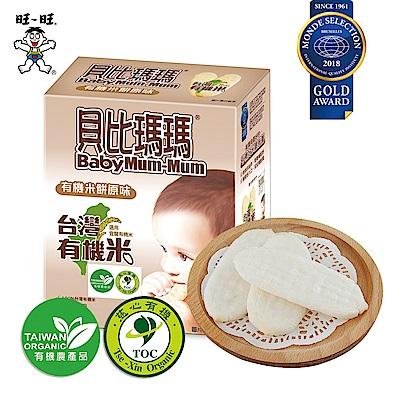 旺旺 貝比瑪瑪有機米餅原味(50g)