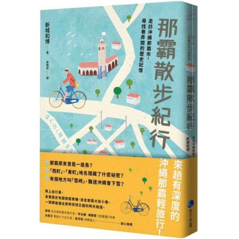 那霸散步紀行:走訪沖繩�......