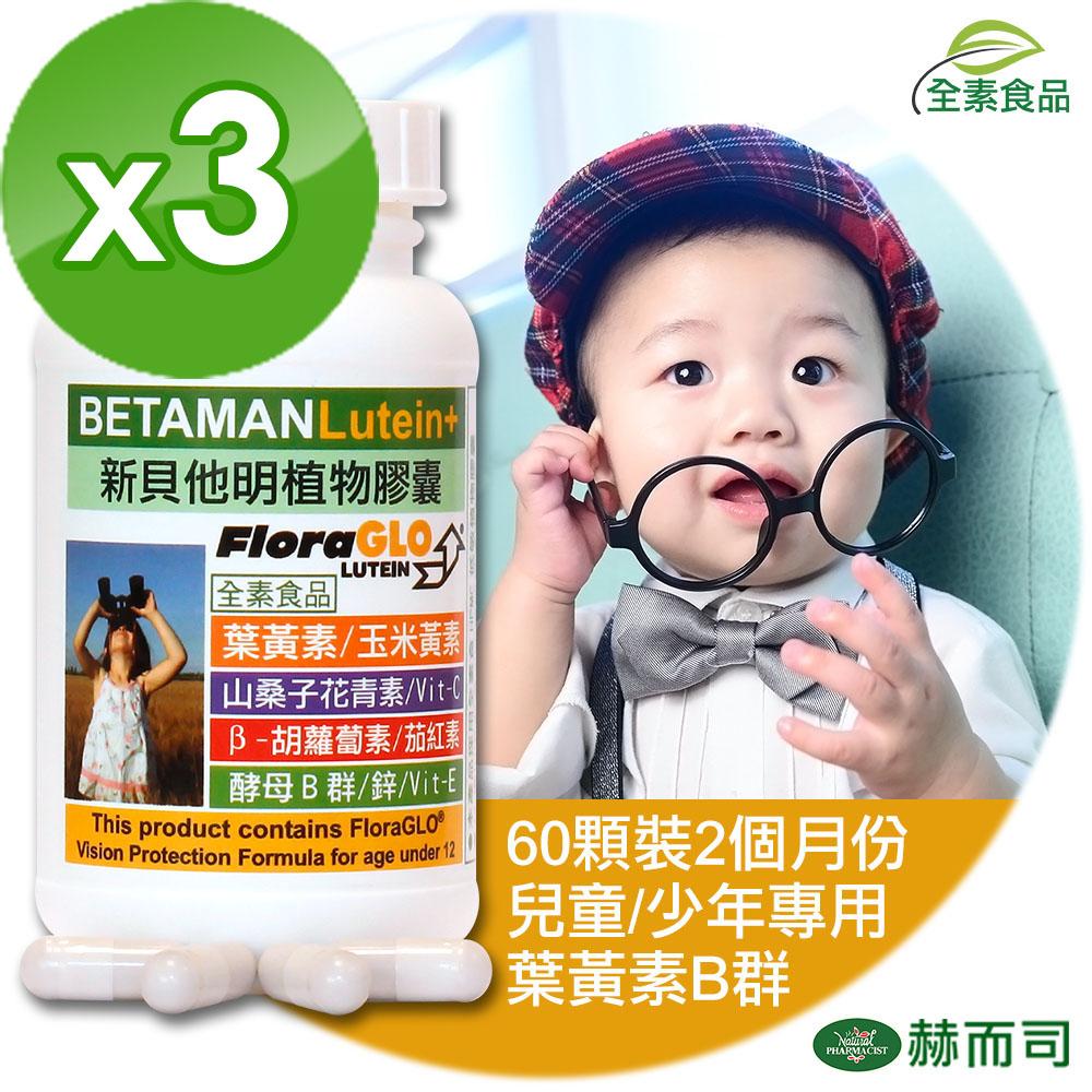 赫而司 新貝他明Betaman小分子葉黃素植物膠囊(60顆/罐*3罐組)