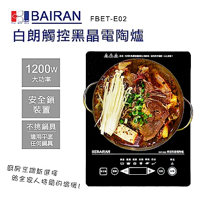 白朗BAIRAN-微電腦觸控式電陶爐(FBTI-E02)